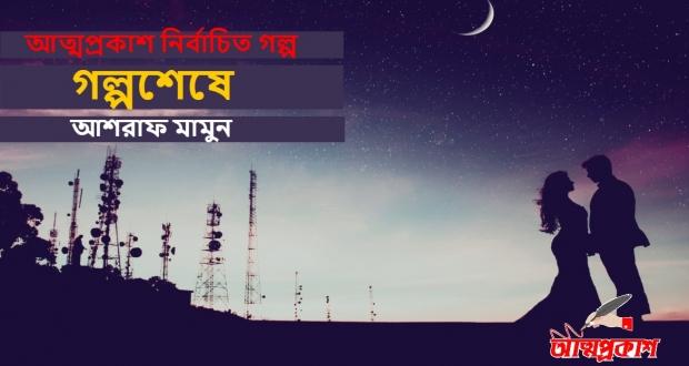 গল্পশেষে-আশরাফ-মামুন-ছোটগল্প-আত্মপ্রকাশ-golpo-sheshe-ashraf-mamun-short-story-attoprokash-৩-min