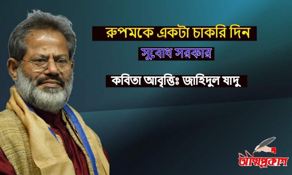 রুপমকে-একটা-চাকরি-দিন-সুবোধ-সরকার-কবিতা-আবৃত্তি-জাহিদুল-যাদু-rupomoke-ekta-cakri-din-subodh-sarkar-min