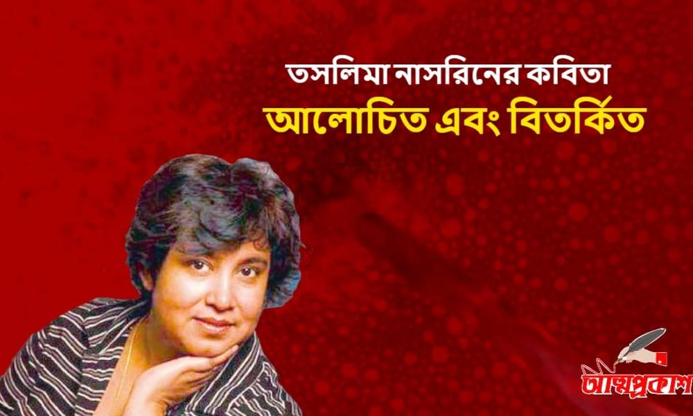 তসলিমা-নাসরিন-কবিতা-বিখ্যাত-বাংলা-কবিতা-taslima nasrin-bangla-kobita
