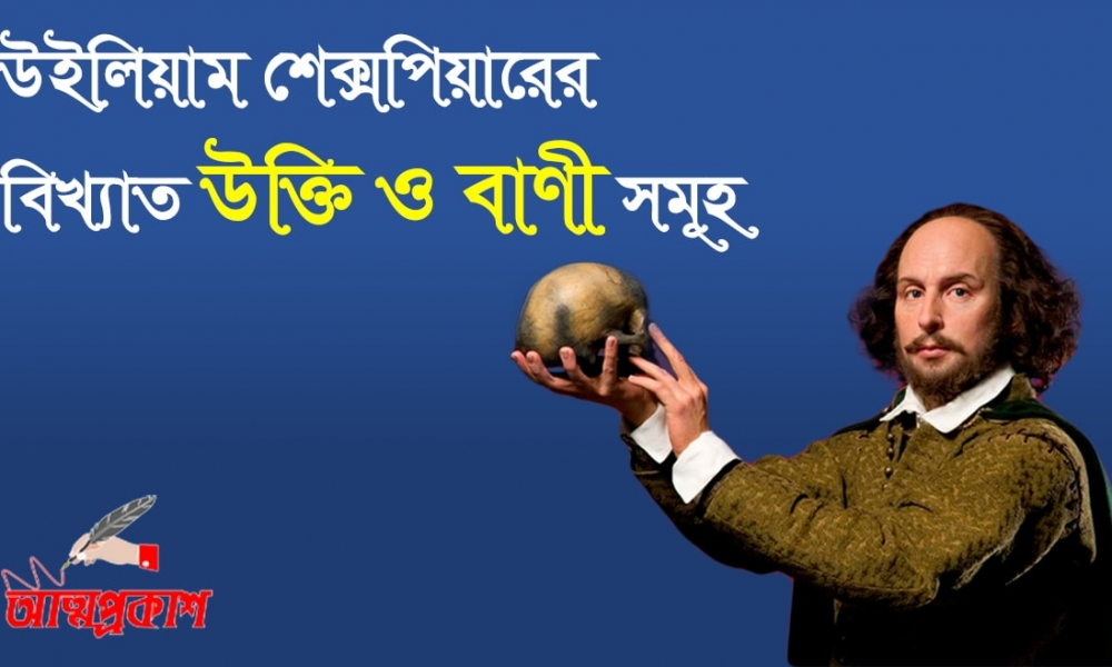 William-Shakespeare-Quotes-উইলিয়াম-শেক্সপিয়ারের-উক্তি-ও-বাণী