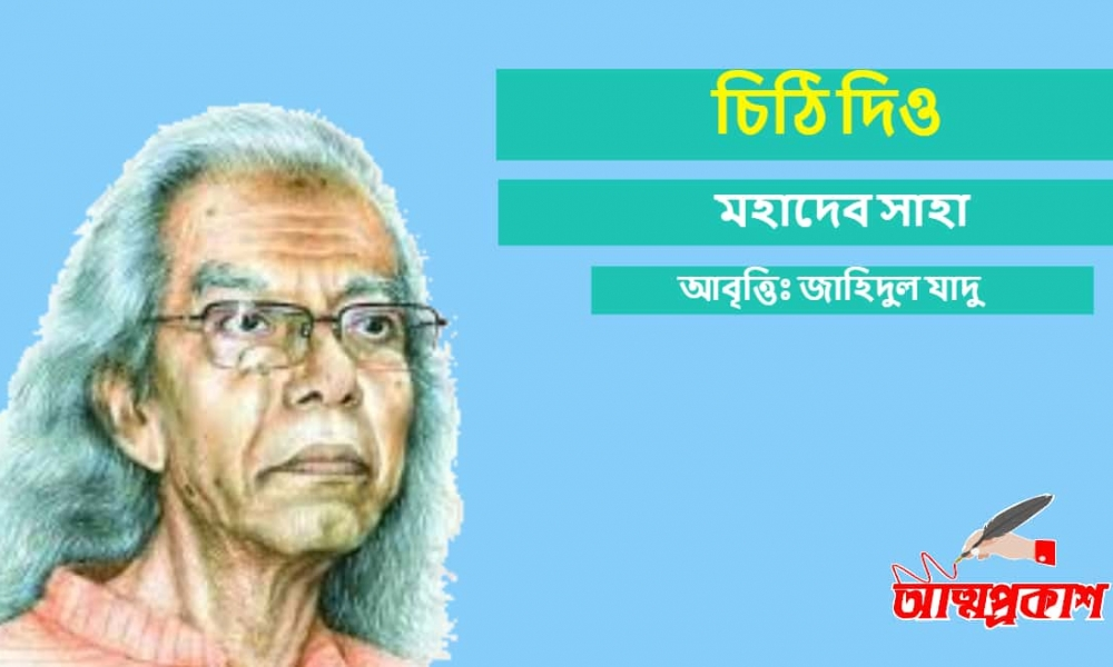 চিঠি-দিও-কবিতা-মহাদেব-সাহা-chiti-dio-mohadeb-saha-kobita