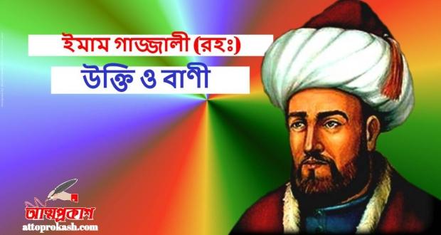 ইমাম-গাজ্জালীর-উক্তি-ও-বানী-সমাবেশ-imam-gajjali-quotesbangla-bani