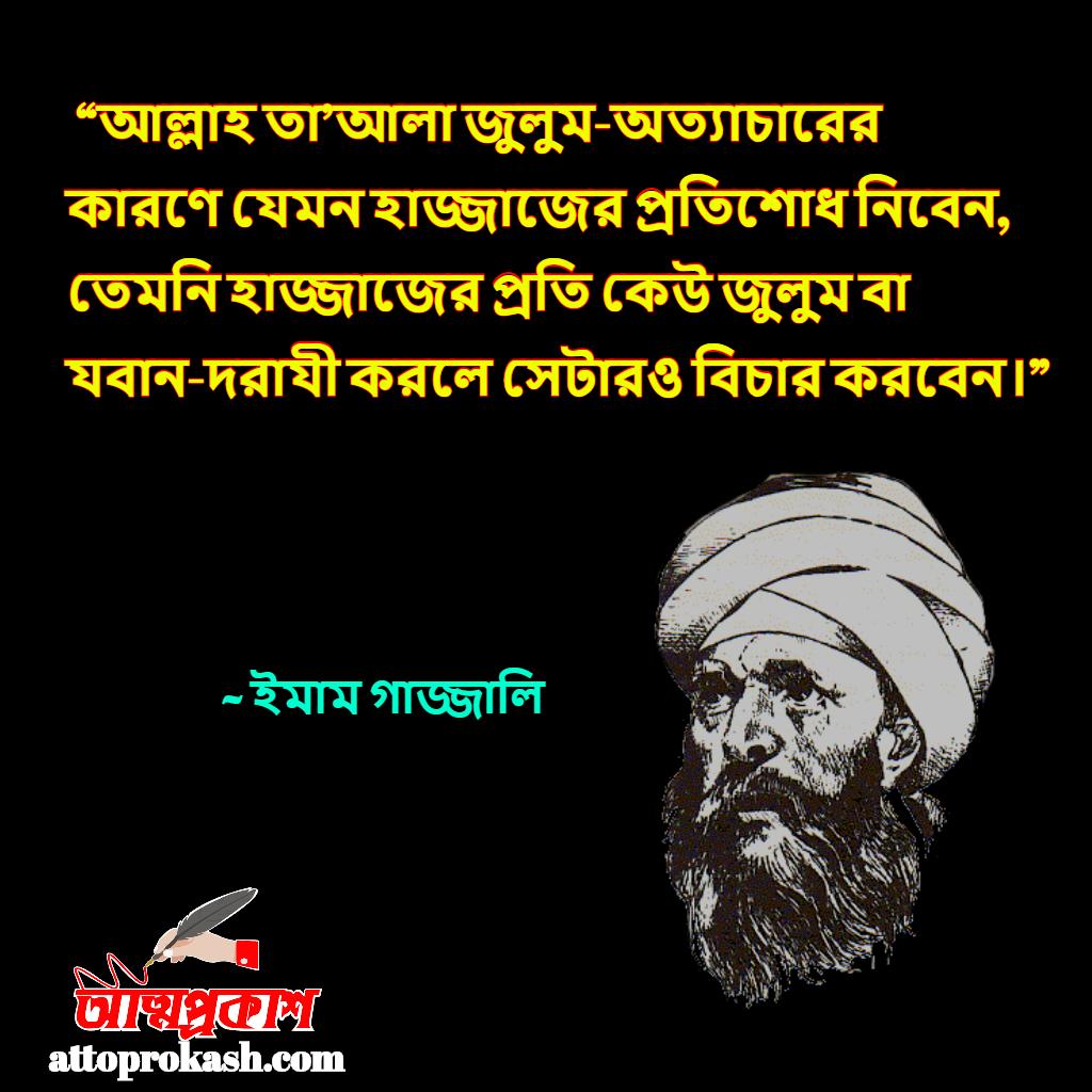 ইমাম-গাজ্জালির-উপদেশ-বানী-ধর্মীয়-উক্তি-imam-gazzali-islamic-advice-bangla-bani-ukti-৩