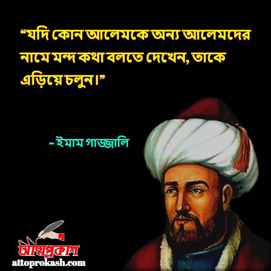 ইমাম-গাজ্জালির-উপদেশ-বানী-ধর্মীয়-উক্তি-imam-gazzali-islamic-advice-bangla-bani-ukti-4