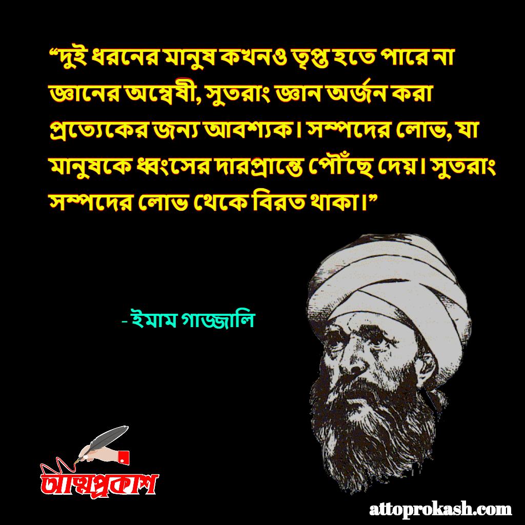 ইমাম-গাজ্জালির-উপদেশ-বানী-ধর্মীয়-উক্তি-imam-gazzali-islamic-advice-bangla-bani-ukti-5
