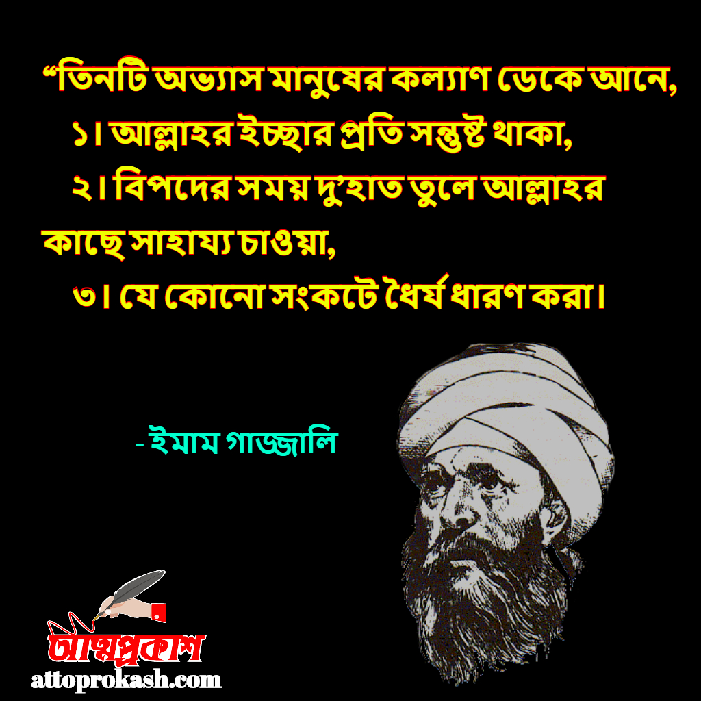 ইমাম-গাজ্জালীর-ধর্মীয়-উক্তি-বানী-imam-gazzali-islamic-quotes-bangla-bani-ukti-2