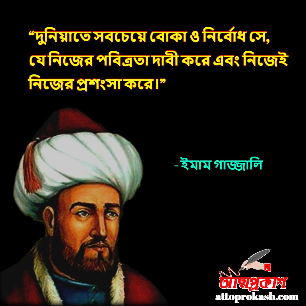 ইমাম-গাজ্জালী্র-জীবন-সমর্কিত-উক্তি-বানী-imam-gazzali-life-uotesbangla-aniক্তি-বাী-