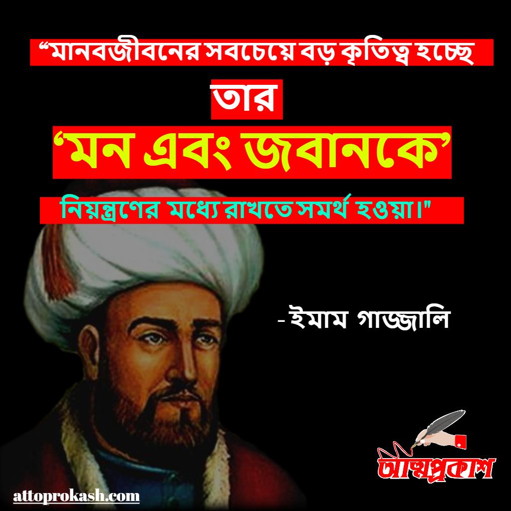 জীবনবোধ-নিয়ে-ইমাম-গাজ্জালির-উক্তি-বাণী-imam-gazzali-life-quotes-bangla-bani-ukti-1-1