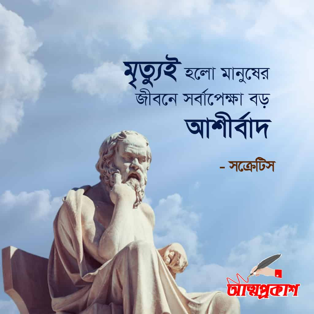 Socrates-Life-Quotes-in-bengali-জীবন-নিয়ে-সক্রেটিসের-উক্তি