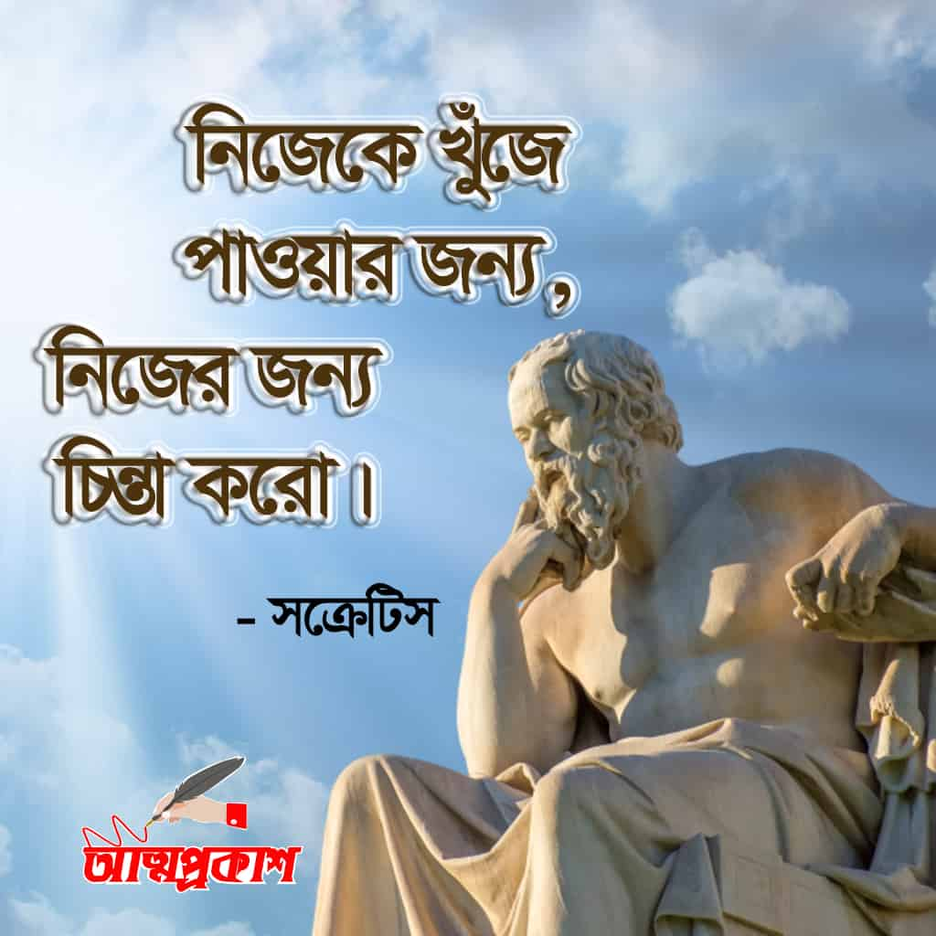 Socrates-Life-Quotes-in-bangla-জীবন-নিয়ে-সক্রেটিসের-উক্তি-চিন্তা