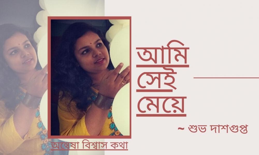 ami-sei-meye-kobita-annesha-biswas-kotha-recitation-আমি-সেই-মেয়ে-কবিতা-অন্বেষা-বিশ্বাস-কথা-আবৃত্তি-shuvo-das-gupta-kobita