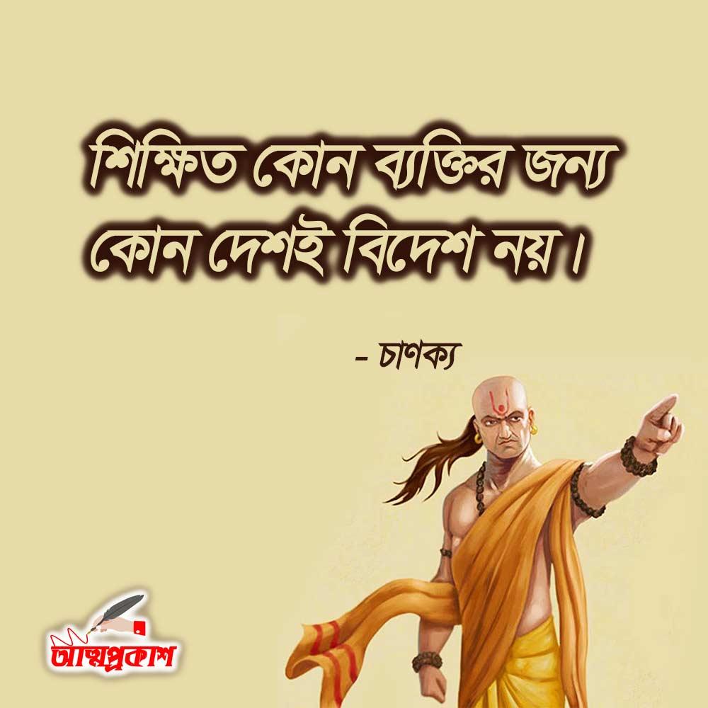 চাণক্য-নীতি-উক্তি-বাণী-Chanakya-Niti-Ukti-Bani-Quotes