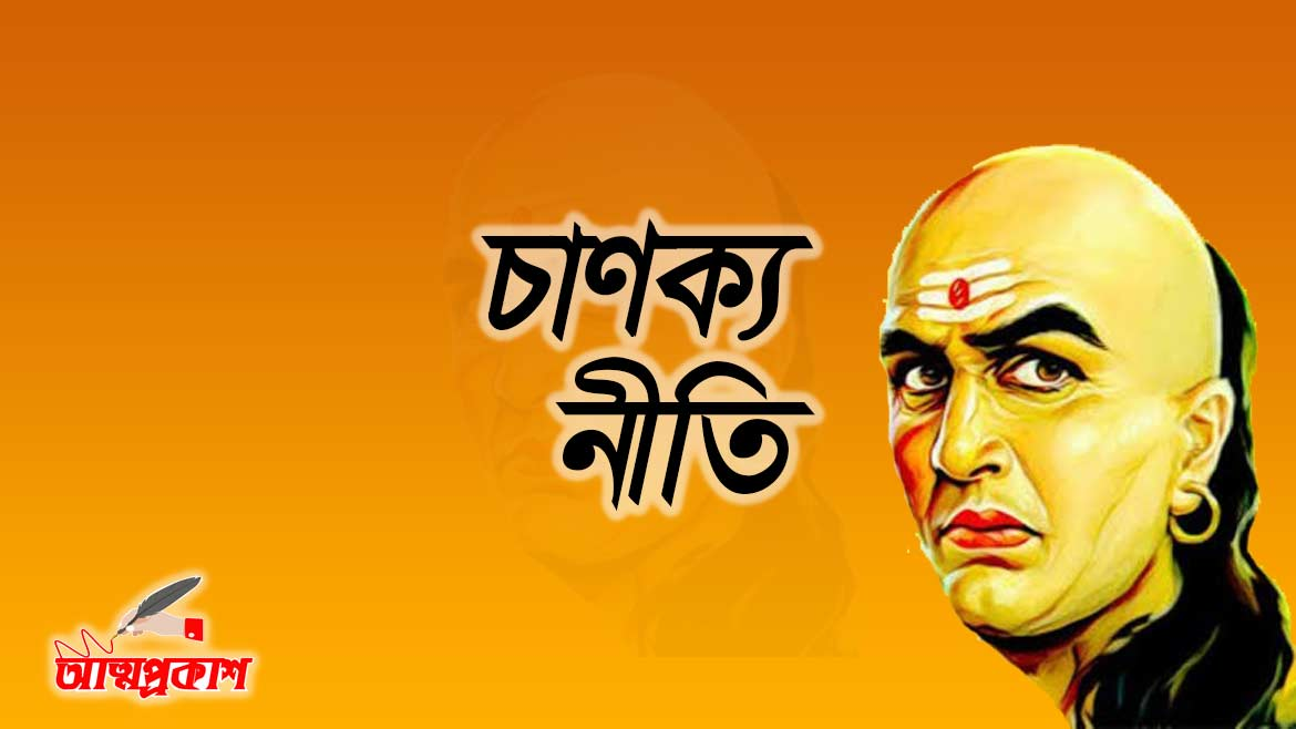 চাণক্য-নীতি-উক্তি-বাণী-Chanakya-Niti-Ukti-Bani-Quotes