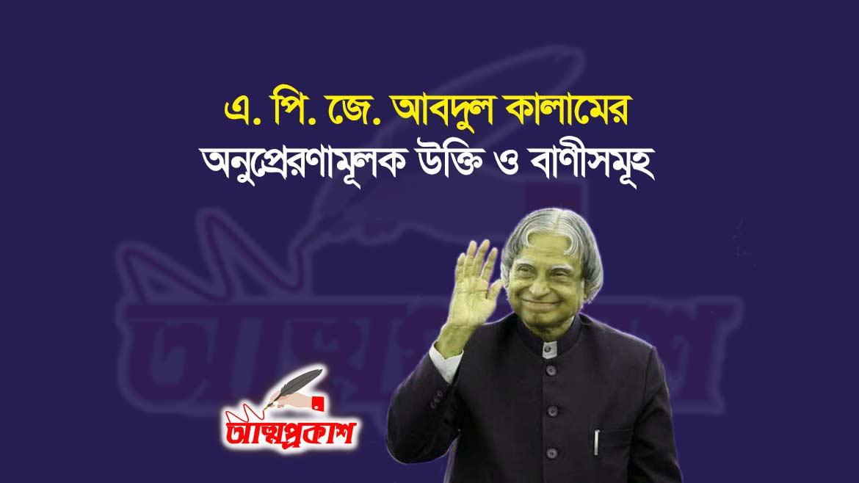 APJ-Abdul-Kalam-Inspirational-Quotes-Attoprokash-এপিজে-আবদুল-কালামের-অনুপ্রেরণামূলক-উক্তি-ও-বাণী-আত্মপ্রকাশ