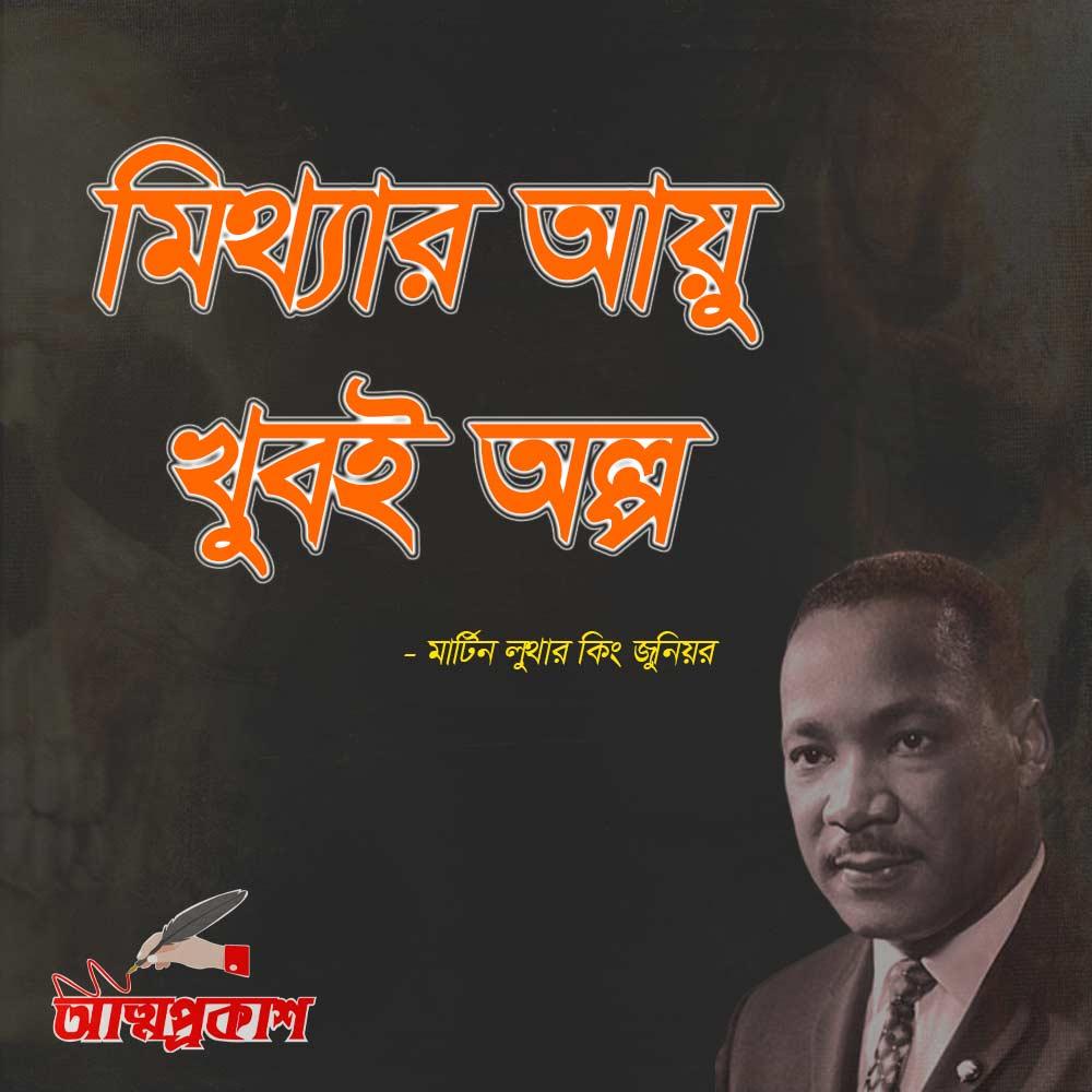 Life-Quotes-of-Martin-Luther-King-Jr-জীবনবোধ-নিয়ে-মার্টিন-লুথার-কিং-জুনিয়র-এর-উক্তি