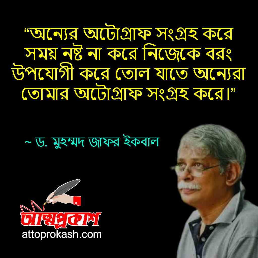 অটোগ্রাফ-নিয়ে-মুহম্মদ-জাফর-ইকবালের-উক্তি-Muhammed-Zafar-Iqbal-quotes-on-bangla-bani
