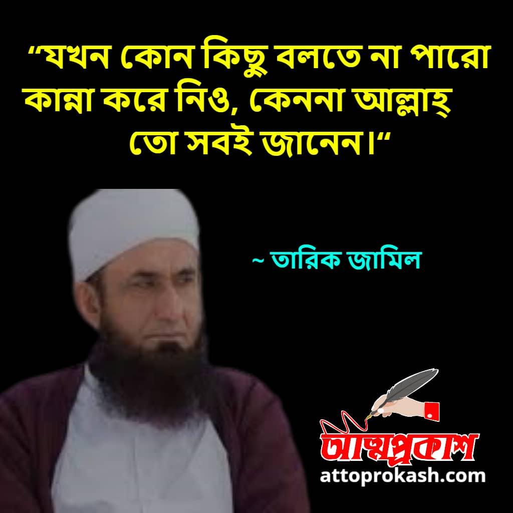 উপদেশ-নিয়ে-তারিক-জামিলের-উক্তি-ও-বাণী-tariq-jamil-quotes-in-bengali-bangla-bani