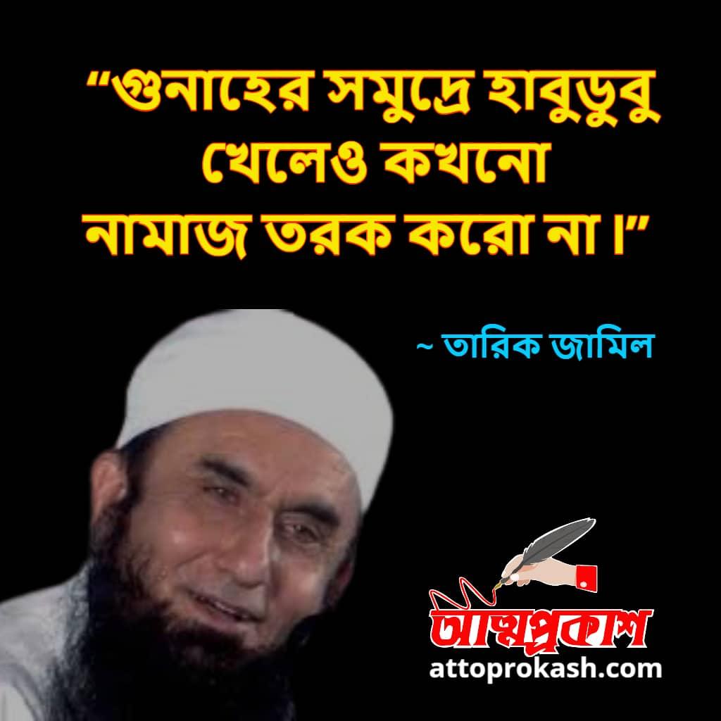 গুনাহ-নিয়ে-তারিক-জামিলের-উপদেশ-tariq-jamil-advice-on-crime-in-bengali-bangla-bani - Copy-min