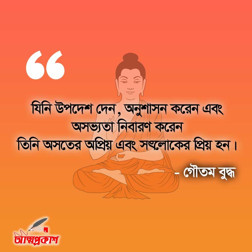 গৌতম-বুদ্ধের-উপদেশ-বাণী-Goutam-Buddha-Inspirational-Advice-Quotes