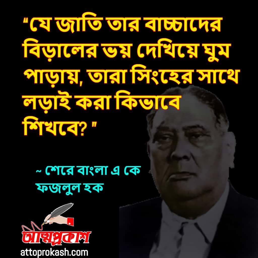 জাতি-নিয়ে-শেরে-বাংলা-এ-কে-ফজলুল-হকের-উক্তি-বাণী-sher-e-bangla-ak-fazlul-haque-quotes-bangla-bani-2-min