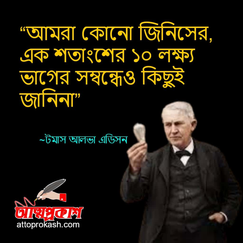জিনিস-নিয়ে-টমাস-আলভা-এডিসনের-বাণী-Thomas-Alva-Edison-quotes-on-things-bangla-bani