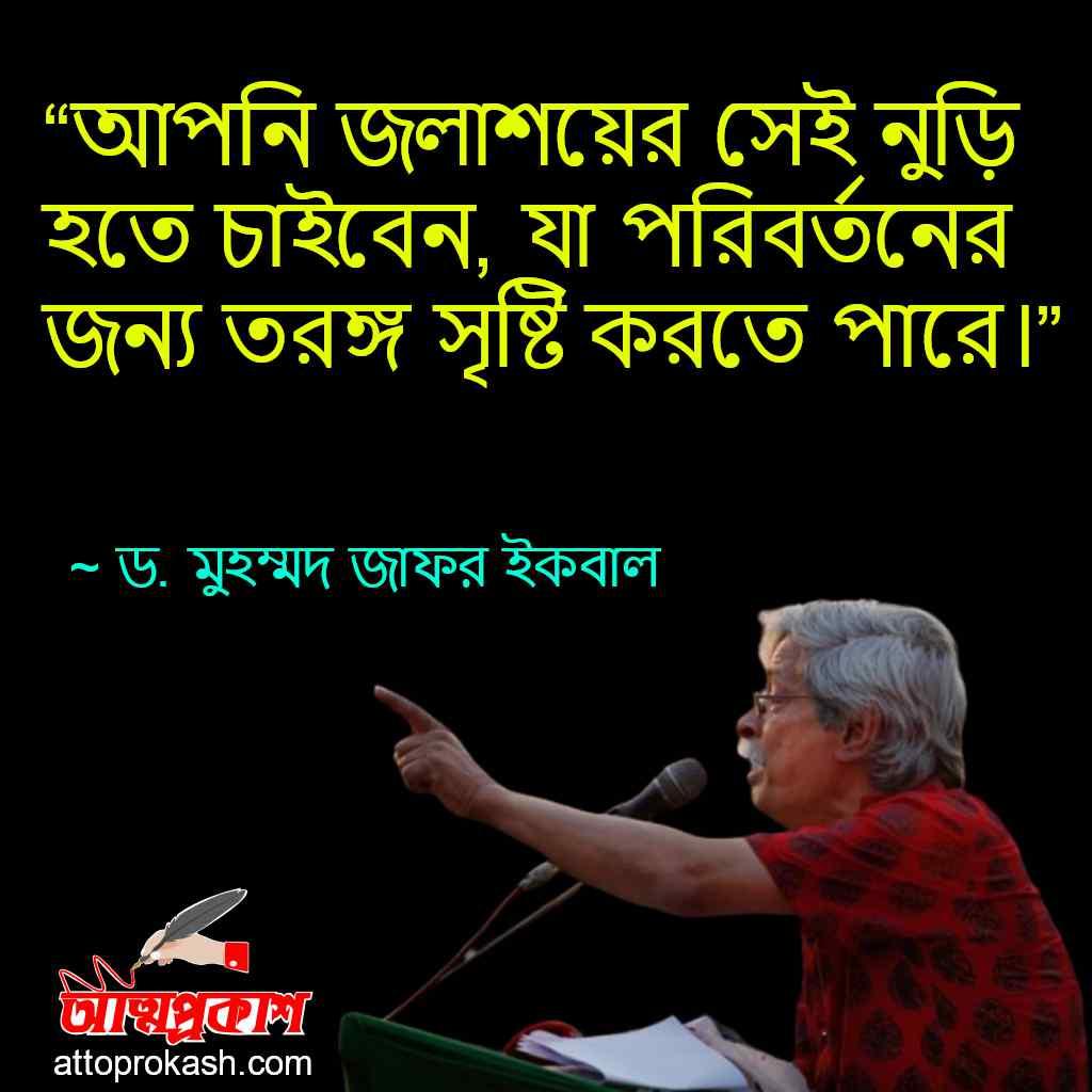জীবন-ও-জীবনবোধ-নিয়ে-মুহম্মদ-জাফর-ইকবালের-উক্তি-Muhammed-Zafar-Iqbal-life-quotes-bangla-bani