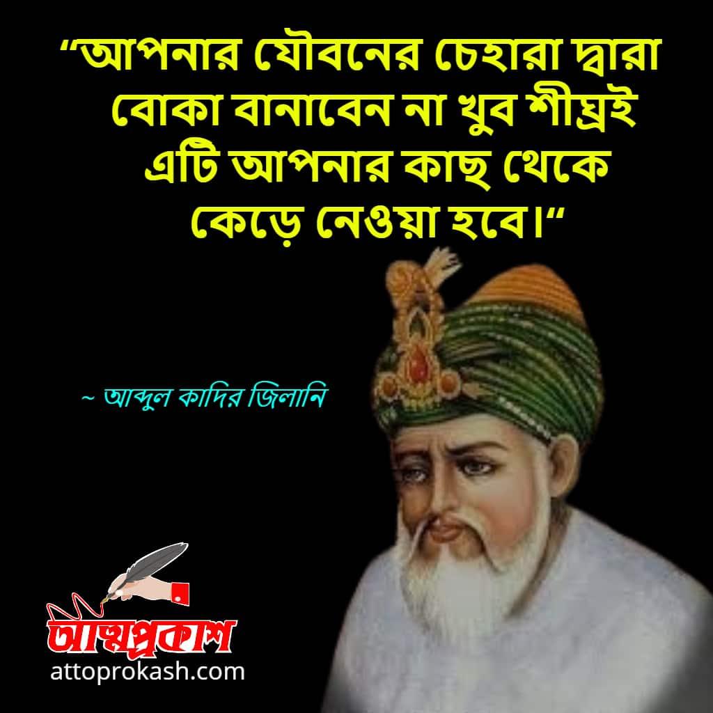 জীবন-নিয়ে-আব্দুল-কাদির-জিলানির-বাণী-ও-উক্তি-abdul-kadir-jilani-bengali-life-quotes-in-bangla-bani (1)-min
