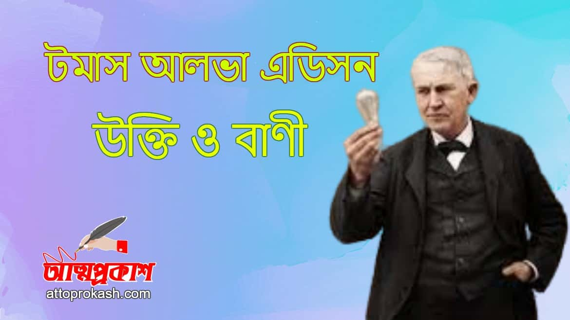 টমাস-আলভা-এডিসনের-উক্তি-ও-বাণী-Thomas-Alva-Edison-quotes-quotes-in-bangla-bani-ukti