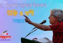 Photo of ডা. মুহম্মদ জাফর ইকবালের উক্তি । জীবন সমৃদ্ধ ও দিক নির্দেশক