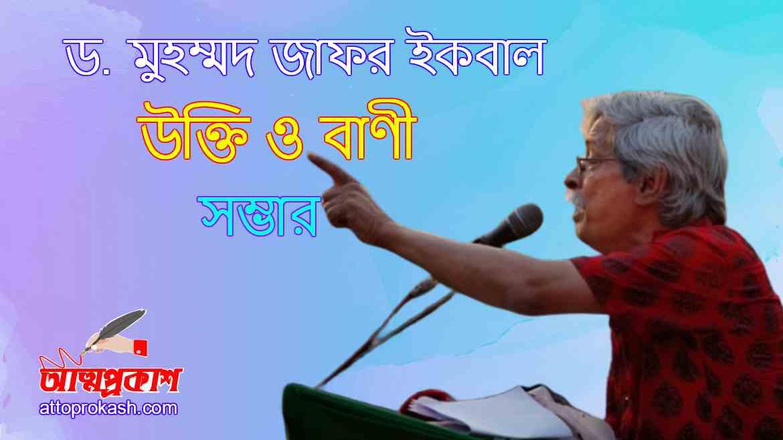 ড.-মুহম্মদ-জাফর-ইকবাল-উক্তি-ও-বাণী-Muhammed-Zafar-Iqbal-quotes-bangla-bani
