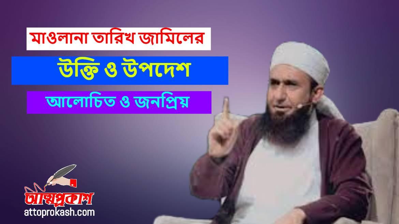 তারিক-জামিলের-উক্তি-ও-উপদেশ-বাণী-tariq-jamil-quotes-advice-and-bangla-bani (1)