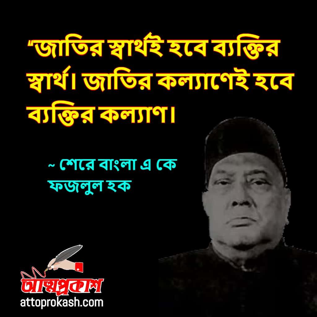 দেশ-নিয়ে-শেরে-বাংলা-এ-কে-ফজলুল-হকের-উক্তি-বাণী-sher-e-bangla-ak-fazlul-haque-quotes-bangla-bani-2-min