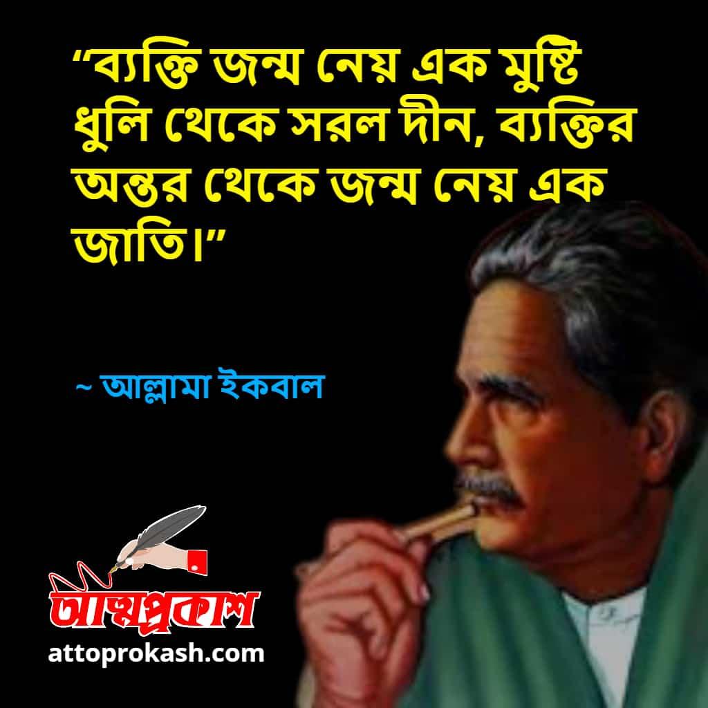 দেশ-নিয়ে -আল্লামা-ইকবাল-এর-উক্তি-mohakobi-allama-iqbal-country-quotes-bangla-bani-in-bengali