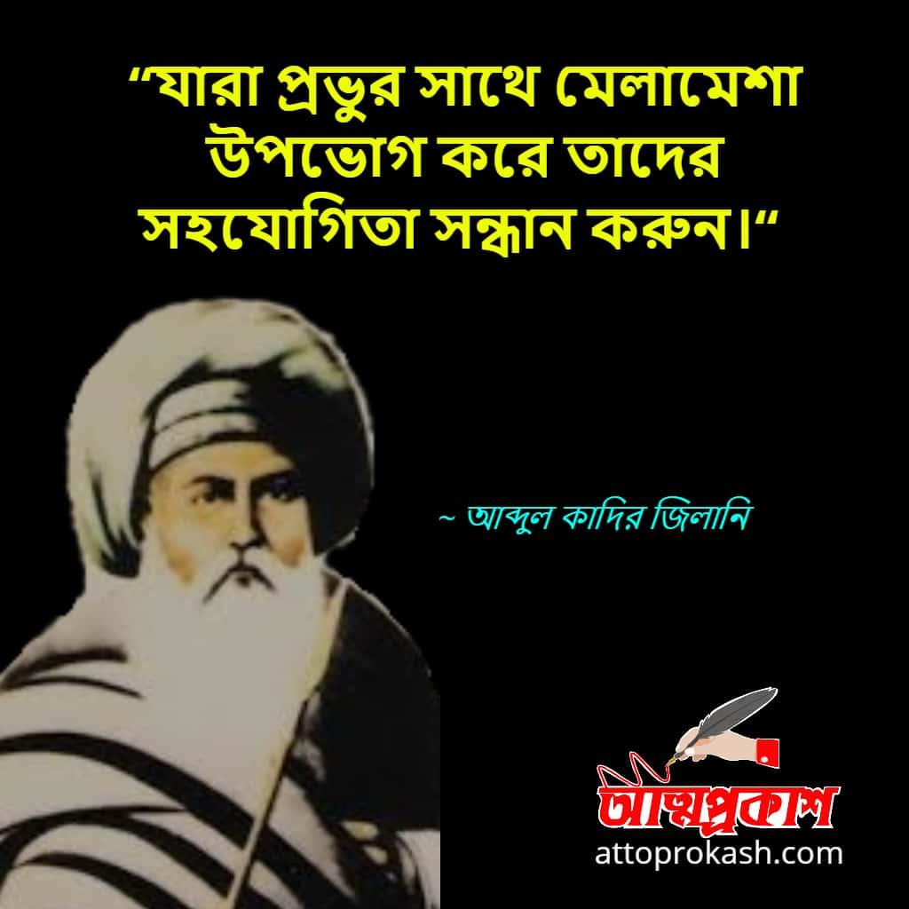 ধর্ম-নিয়ে-আব্দুল-কাদির-জিলানির-ও-উক্তি-বাণী-abdul-kadir-jilani-religion-quotes-in-bangla-ukti-bani-min