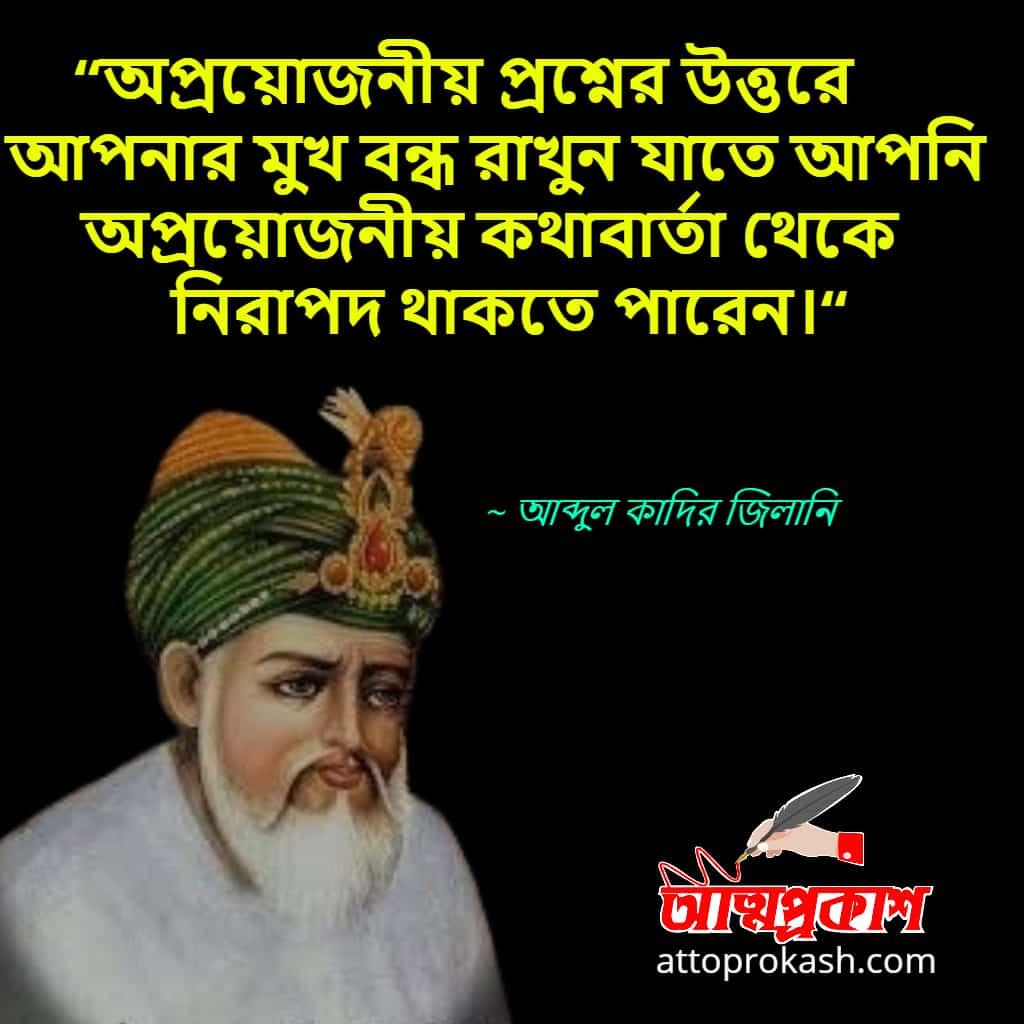 ধর্ম-নিয়ে-আব্দুল-কাদির-জিলানির-বাণী-উক্তি-abdul-kadir-jilani-religion-quotes-in-bangal-bangla-bani-min