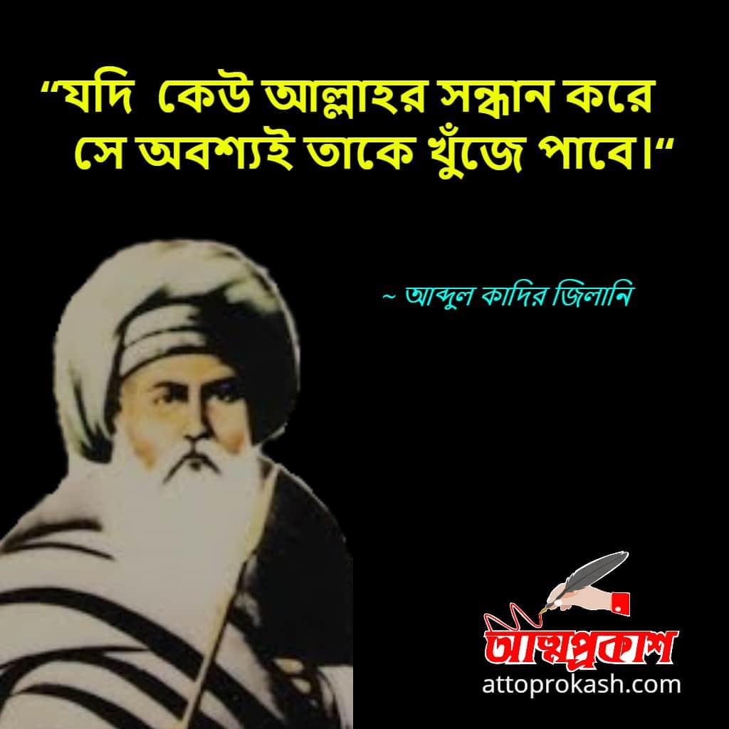 ধর্ম-নিয়ে-আব্দুল-কাদির-জিলানির-বাণী-ও-উক্তি-abdul-kadir-jilani-religion-quotes-in-bangla-ukti-bani-