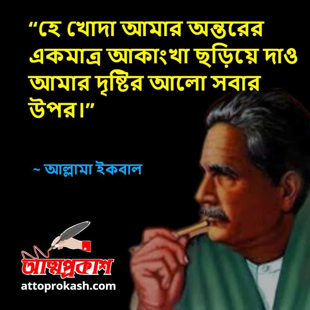 ধর্ম-নিয়ে-মহাকবি-আল্লামা-ইকবালের-উক্তি-ও-বাণী-mohakobi-allama-iqbal-religion-quotes-bangla-bani-in-bengali
