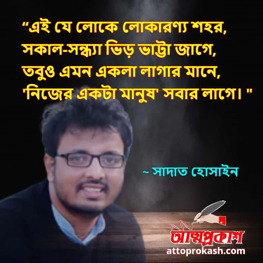 বিরহ-নিয়ে-সাদাত-হোসাইনের-উক্তি-sadat-hossain-life-quotes-bengali-bangla-bani-ukti-min