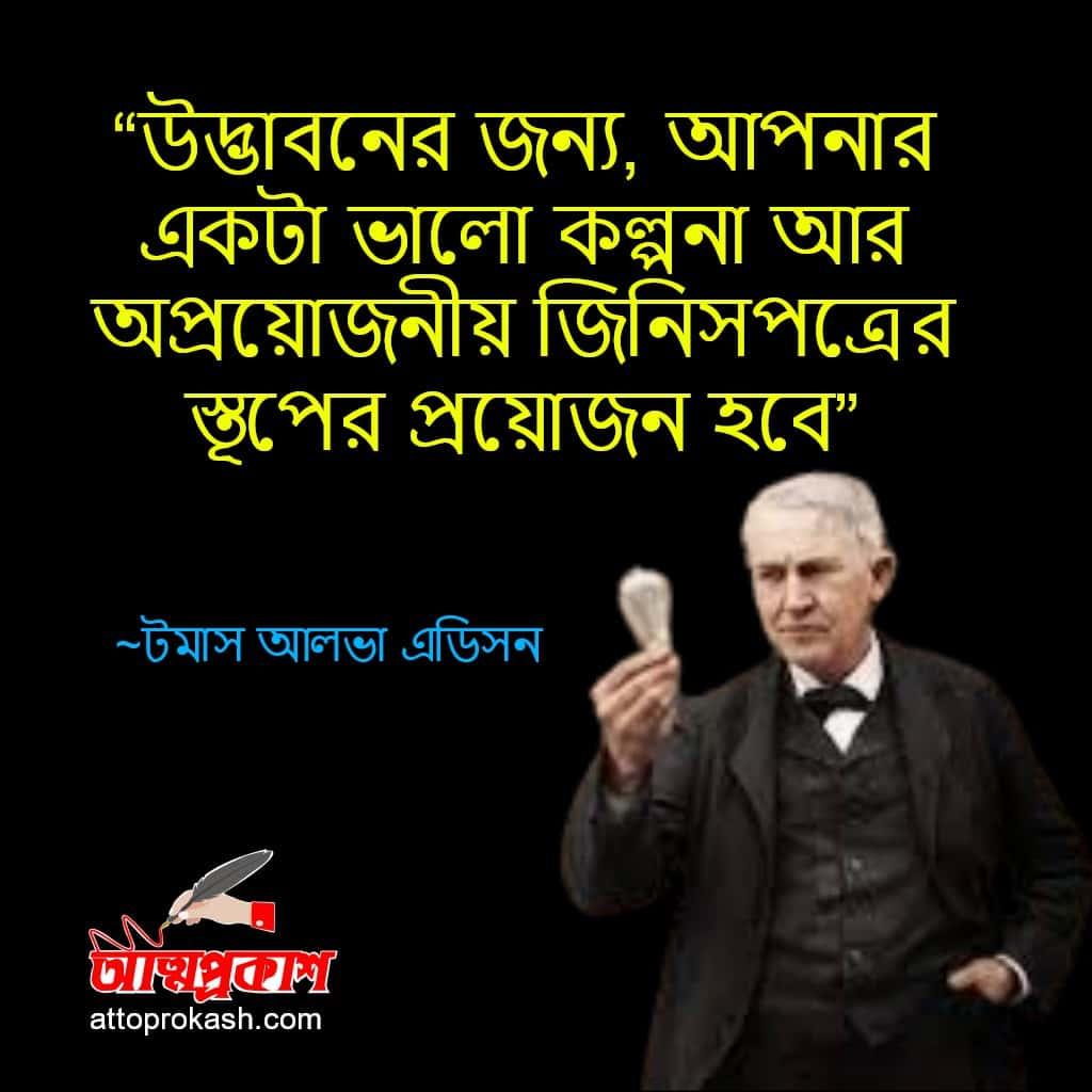 প্রেরণা-নিয়ে-টমাস-আলভা-এডিসনের-উক্তি-ও-বাণী-Thomas-Alva-Edison-quotes-on-Motivation-bangla-bani