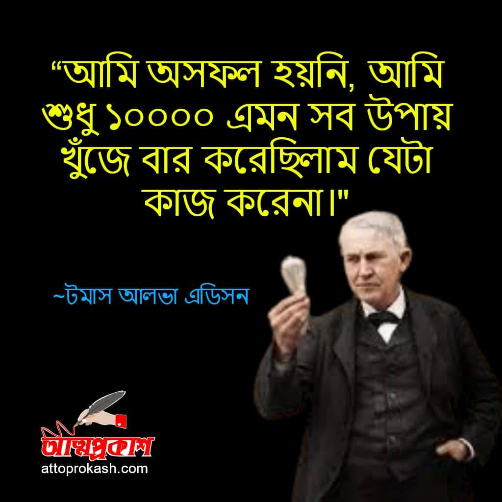 অসফল-নিয়ে-টমাস-আলভা-এডিসনের-বাণী-Thomas-Alva-Edison-quotes-on-Motivation-bangla-bani