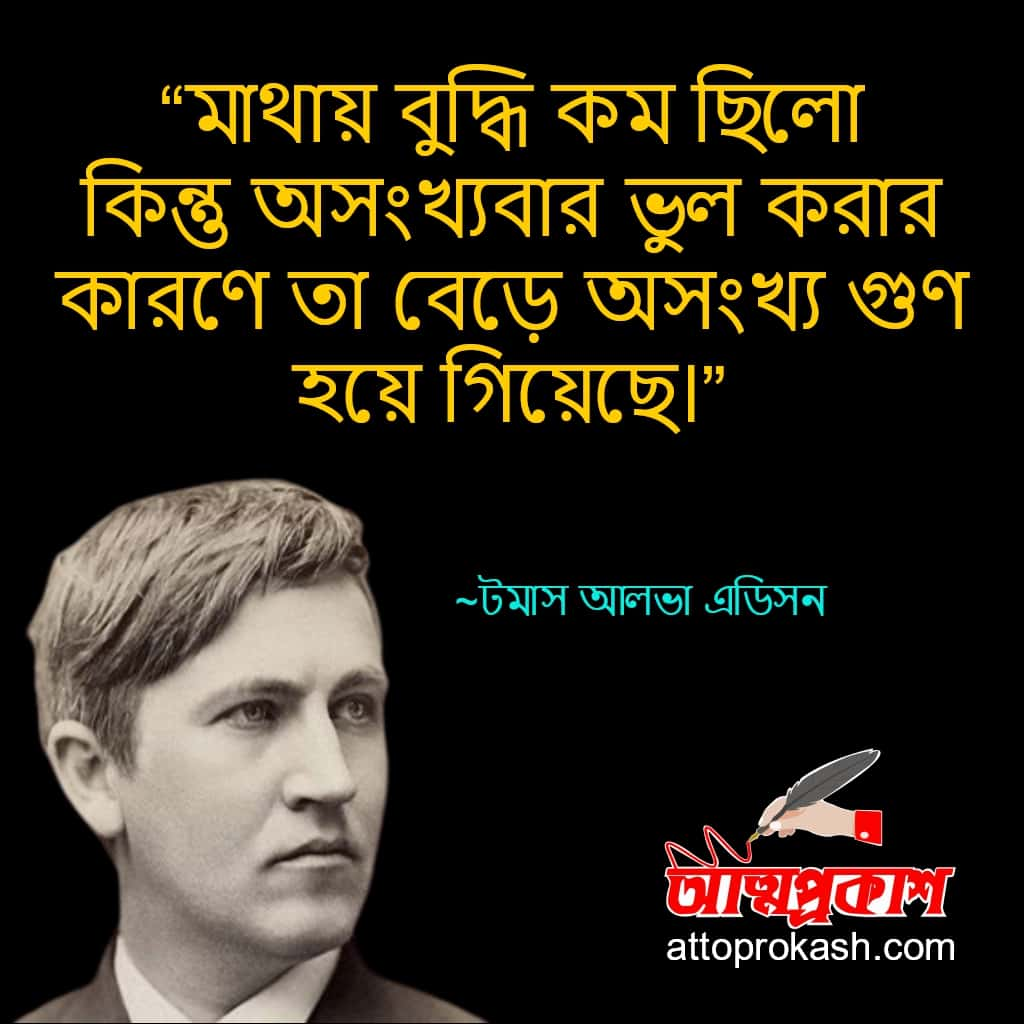 বুদ্ধি-নিয়ে-টমাস-আলভা-এডিসনের-উক্তি-ও-বাণী-Thomas-Alva-Edison-quotes-on-intelligence-bangla-bani