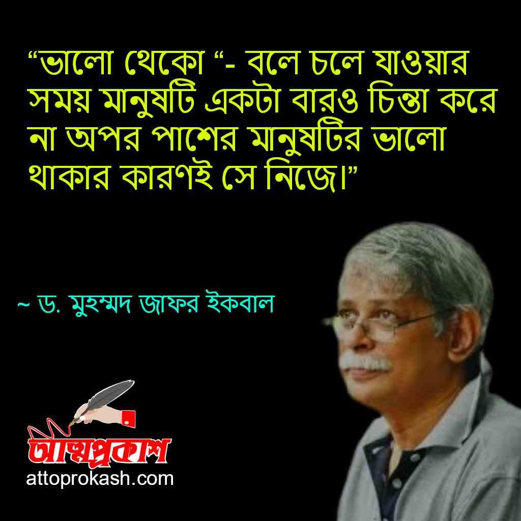 ব্যাথা-নিয়ে-মুহম্মদ-জাফর-ইকবালের-বাণী-Muhammed-Zafar-Iqbal-Sad-quotes-bangla-bani