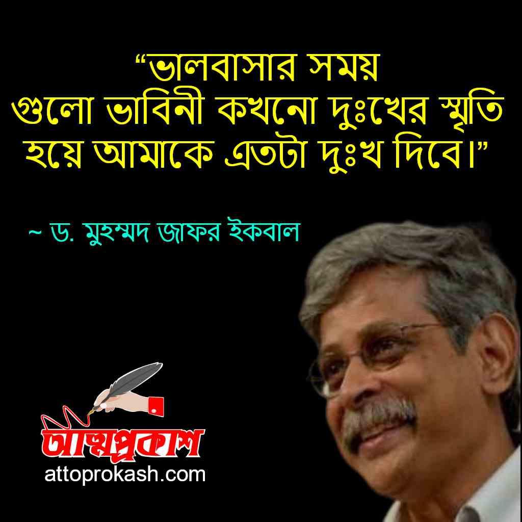 ভালবাসা-নিয়ে-মুহম্মদ-জাফর-ইকবালের-উক্তি-Muhammed-Zafar-Iqbal-life-quotes-bangla-bani