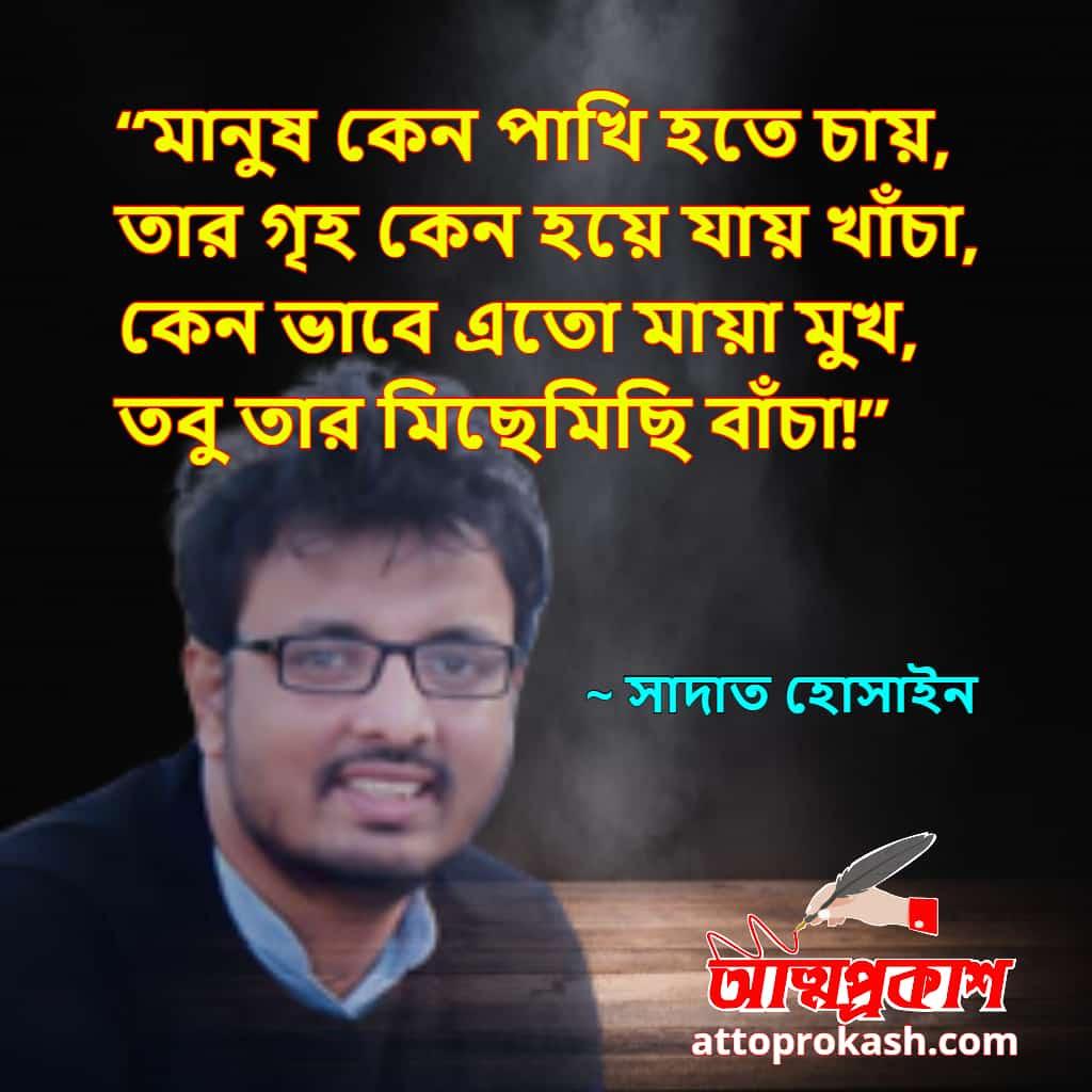 মানুষ-নিয়ে-সাদাত-হোসাইনের-উক্তি-sadat-hossain-life-quotes-bengali-bangla-bani-min