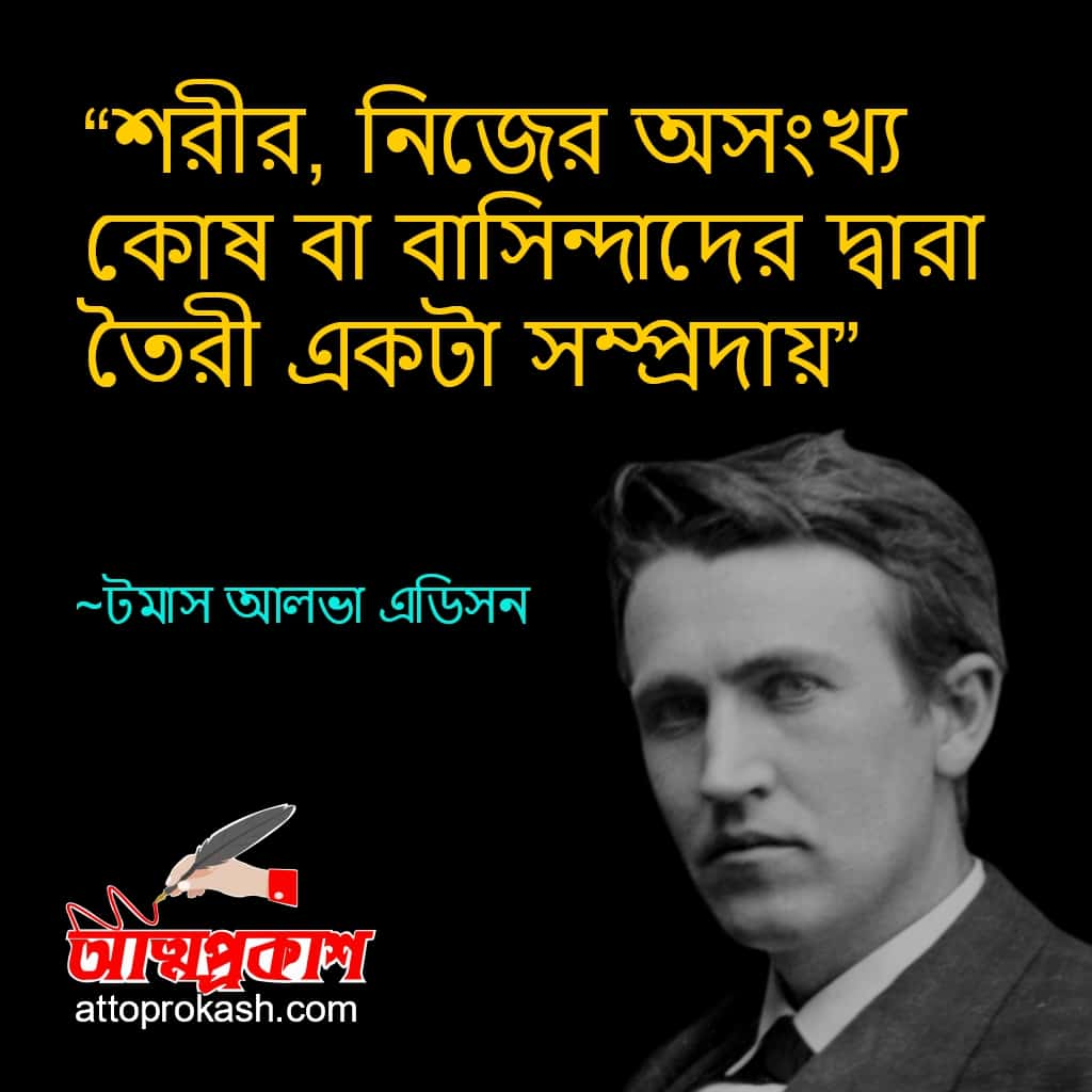 শরীর-নিয়ে-টমাস-আলভা-এডিসনের-বাণী-Thomas-Alva-Edison-quotes-on-bangla-bani