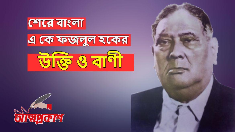 শেরে-বাংলা-এ-কে-ফজলুল-হকের-উক্তি-বাণী- sher-e-bangla-ak-fazlul-haque-quotes-bangla-bani