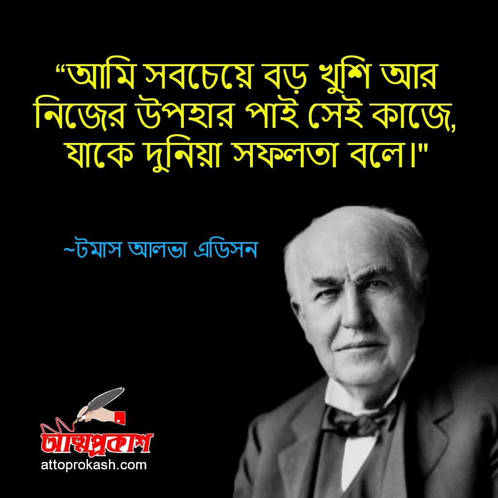 সাফলতা-নিয়ে-টমাস-আলভা-এডিসনের-বাণী-Thomas-Alva-Edison-quotes-on-Success-bangla-bani