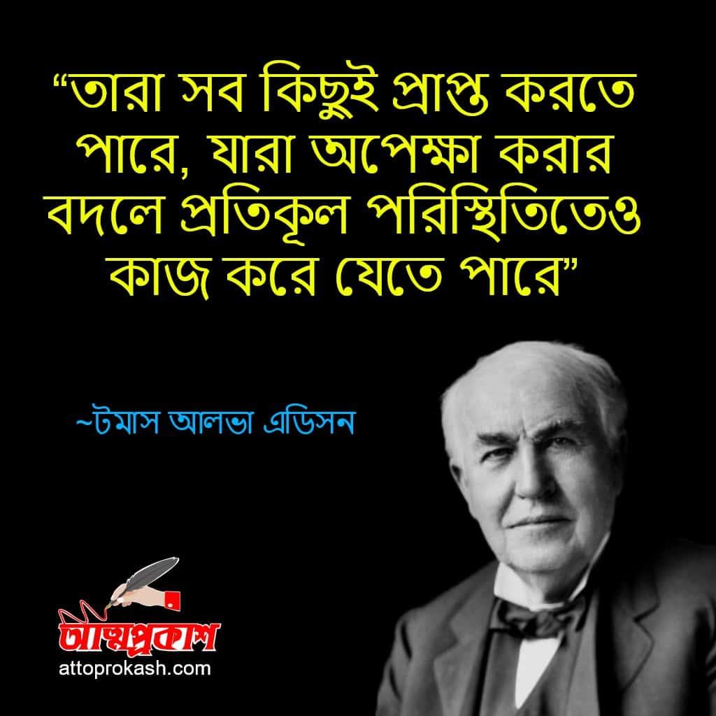 সাফল্য-নিয়ে-টমাস-আলভা-এডিসনের-উক্তি-ও-বাণী-Thomas-Alva-Edison-quotes-on-Success-bangla-bani-min