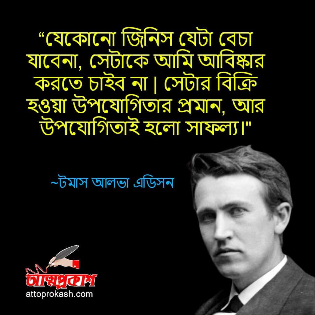 সাফল্য-নিয়ে-টমাস-আলভা-এডিসনের-বাণী-Thomas-Alva-Edison-quotes-Success-bangla-bani