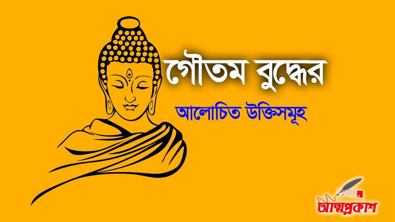Goutam-Buddha-Quotes-গৌতম-বুদ্ধের-উক্তি-ও-বাণীসমূহ